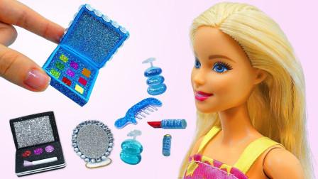 给芭比娃娃手工DIY制作化妆品 镜子 手提包太喜欢了