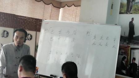 食伤制煞:王炳程四柱八字命理入门基础培训班视频