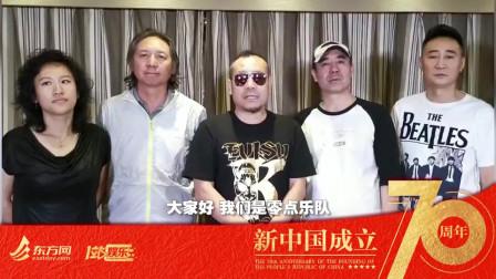 新中国成立70周年, 东方网携手零点乐队一起为祖国献祝福