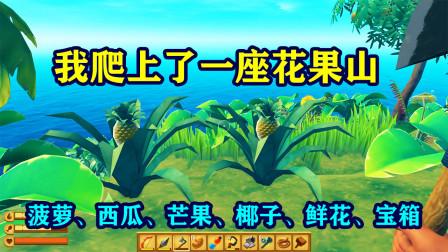 木筏求生29:我爬上花果山,第一次看见这么多的水果!