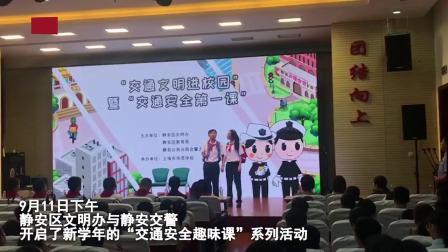 VR游戏交通安全绘本上海交警用交通安全趣味课 让孩子们尊法守法