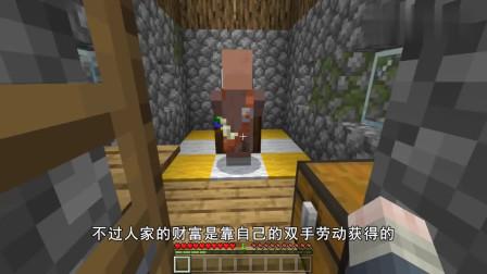 我的世界:村庄大翻新,村民有工作!可你知道村庄里面谁最富吗?