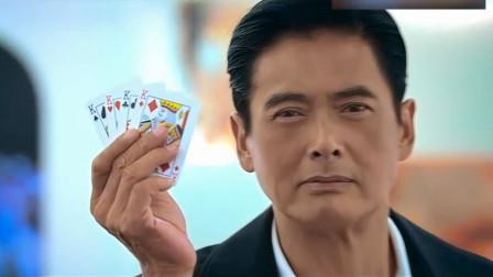 别人有5张牌, 周润发只拿到四张, 照样能赢你!