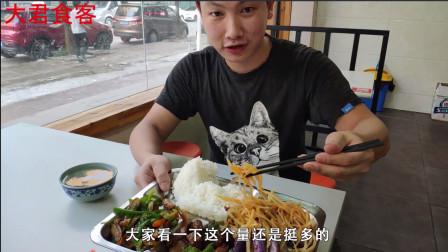 大君吃快餐,四菜一汤十五元米饭免费加,狂吃两大盘米饭,吃爽了