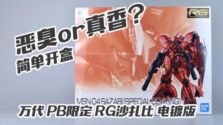 【简单开盒】一万日元!恶臭?真香?万代 限定电镀版 RG沙扎比 高达模型板件属性