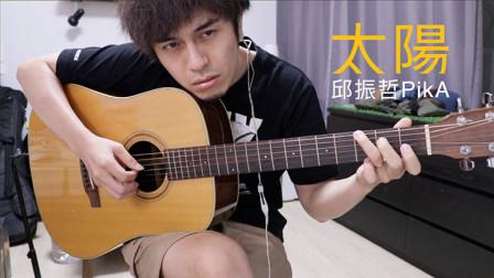 太阳 / 马叔叔 / 吉他教室 / #383