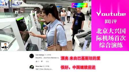 老外看中国:外国网友评论大兴国际机场试运行:最大的机场在印度!