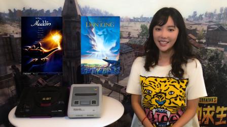 你玩过游戏版的《狮子王》和《阿拉丁》么?聊聊这两款经典游戏!