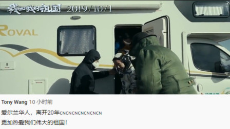 《我和我的祖国》系列预告片传至YouTube 海外华人:离开20年更加热爱祖国