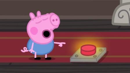 小猪佩奇:乔治跳到了红色按钮上,密道开启了,佩奇觉得真好玩!