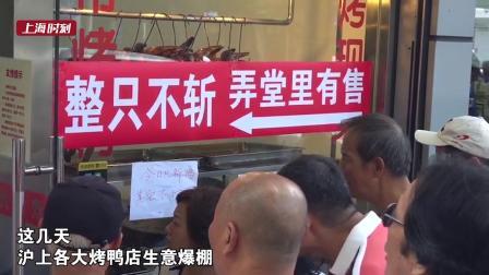 中秋节申城烤鸭店生意火爆