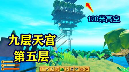 木筏求生31:第五层天宫建成!与第四层隔着整个世界!