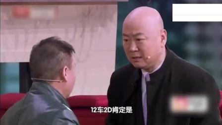 《成全》好人永远不说再见 郭冬临 邵峰春晚小品