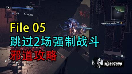 【邪道专家】《异界锁链》跳过 第5章 两场强制战斗 邪道