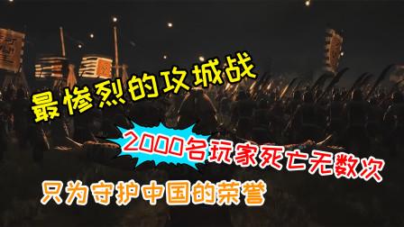 游戏史上最惨烈的中外大战,2000名中国玩家为了荣誉死亡无数次