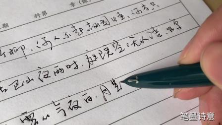 十分好看的硬笔行书书法,月是故乡明