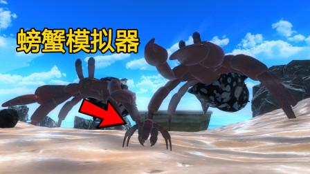 螃蟹模拟器:吃了人类的垃圾后,体型变大了100倍!