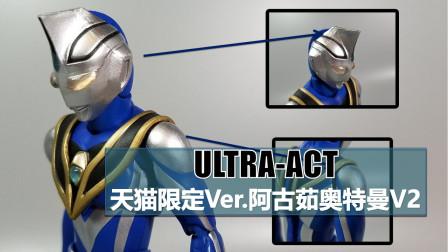 【杏仁的开箱】逼王退出了直播间 万代天猫限定Ver. Ultra-ACT阿古茹奥特曼V2
