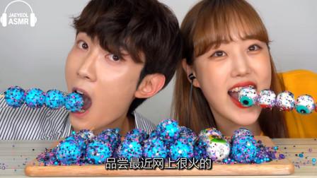 """韩国吃货小伙:品尝""""银河星果冻"""",好吃好玩又刺激,是我向往的生活"""