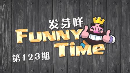发芽咩皇室Funny Time第123期 冰豆豆竟是数学天才