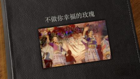 廖登海张义艳婚礼舞蹈/《不做你幸福的玫瑰》阿卯舞蹈