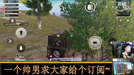 和平精英奇怪君 两个男人一辆车!扫的敌人痛不欲生 奇怪君和平精英游戏实况