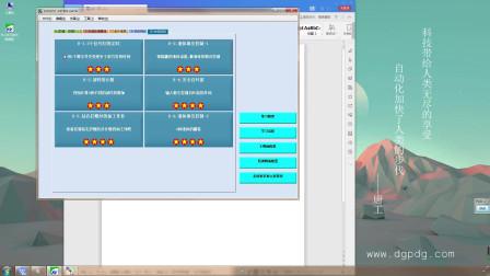 三菱 台达 PLC编程视频教程 数据版 第一课了解软件