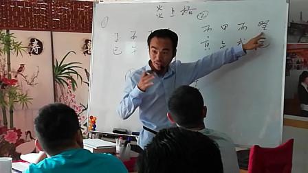 炎上格:王炳程老师四柱八字命理预测实战教学视频