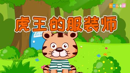 儿童故事 老虎大王要求高,谁来做他的造型师让它威风又帅气!