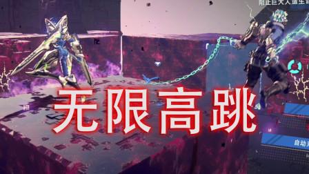 【邪道专家】《异界锁链》无限高跳 演示 + 第9章邪道