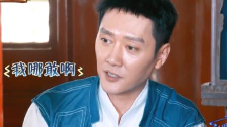 冯绍峰节目中意外曝露自己在家地位,也让人看到他多宠老婆赵丽颖