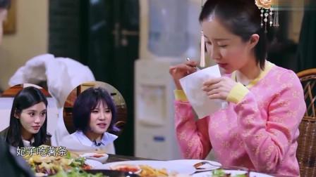 舒畅表演妃子如何吃饭,而谢依霖模仿后,感觉能笑出花来!