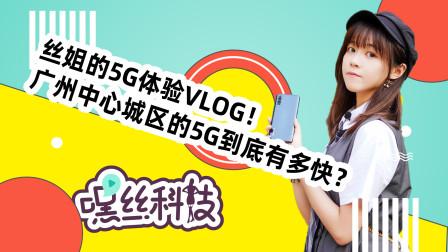丝姐的5G体验Vlog!广州中心城区的5G到底有多快?