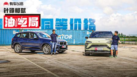 同等价格买燃油车还是电动车:宝马X3 vs 蔚来ES6