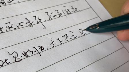 钢笔字也能写这么美,字体优美清秀,真是吸引眼球的好字