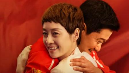《我和我的祖国》女排艰难完成夺冠吴京马伊琍激动拥抱落泪