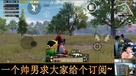 和平精英奇怪君 一枪超人?扫车只需要一枪结束战斗 奇怪君和平精英游戏实况