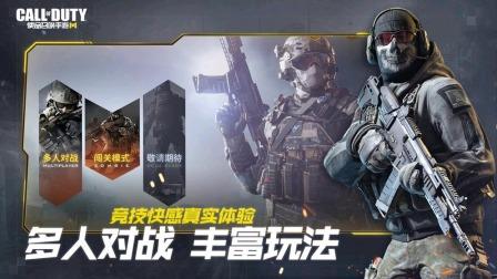 《使命召唤手游》台服试玩,画质提升明显,终于有中文了