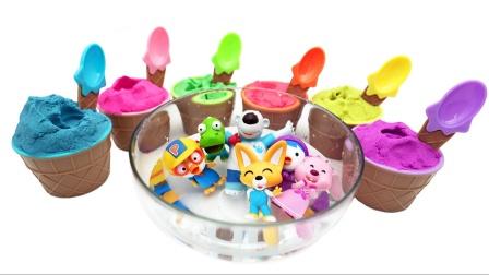 惊喜冰淇淋杯 小企鹅宝露露玩具 彩色动力沙玩具 水池玩耍 惊喜蛋玩具 益智英语