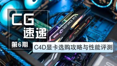 《CG速递》第6期 C4D显卡选购攻略与性能评测