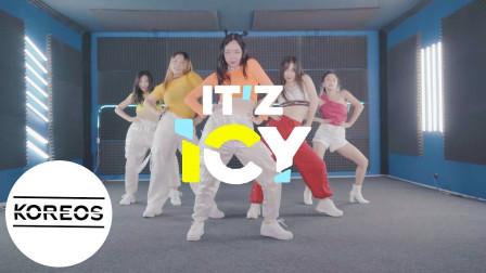 夏日冰感舞蹈翻跳!ITZY - ICY 超好看!