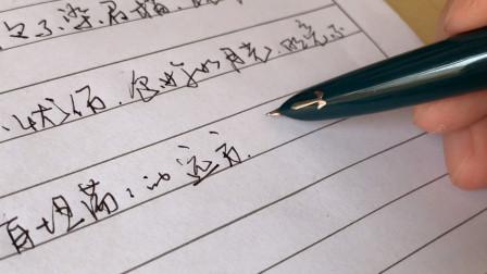 年轻小伙苦练硬笔书法,字体力透纸背,写出了硬笔书法的魅力
