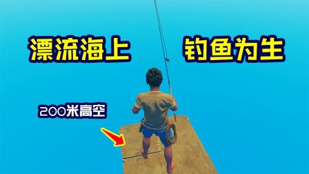 木筏求生32:流浪汉的钓鱼日记!炖了一条大鱼,吐了一天!