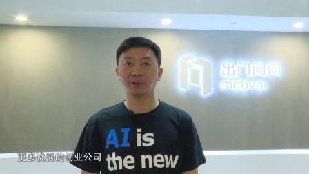 「叩响明天」直觉科技创新大赛嘉宾祝福- 出门问问李志飞