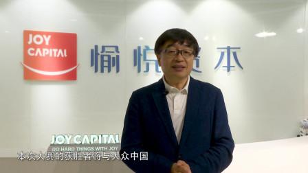 「叩响明天」直觉科技创新大赛嘉宾祝福- 愉悦资本刘二海