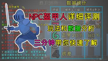 、新NPC盔甲人详细评测和数据分析、