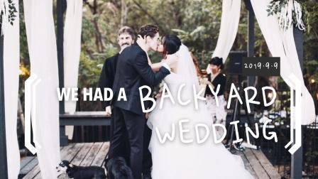 我们的婚礼就在家后院 带你逛我们的后院婚礼场地