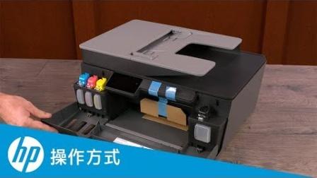 如何拆箱取出设置HPSmartTank500打印机