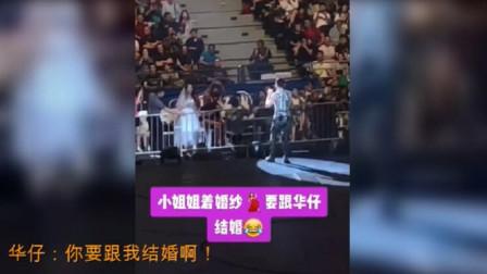 女粉丝穿婚纱向刘德华求婚,听了刘德华的回答,现场瞬间炸锅!