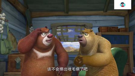 动画片熊出没光头强失忆变小孩